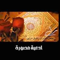 تحميل برنامج أدعية شهر رمضان