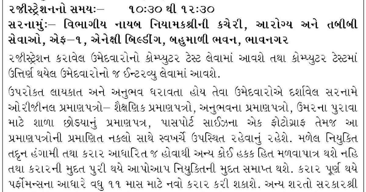 RPMU Bhavnagar Walk-in-Interview for the post of