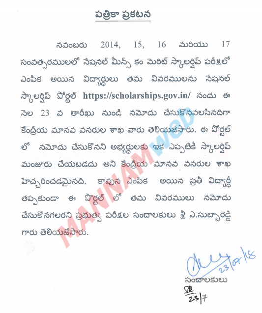 NMMS - 2014 / 2015 /2016 / 2017 Years Selected students details must upload in National Schlorship Portal