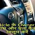 किसी भी गाड़ी Vehicle के नंबर से Owners का Name और Address कैसे मालूम करे