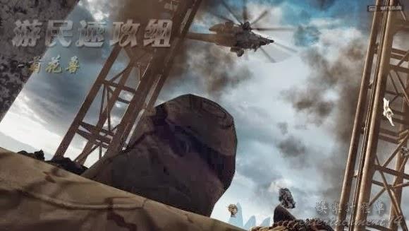 戰地風雲 4 (Battlefield 4) 戰役模式圖文攻略 | 娛樂計程車