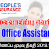 Vacancy In People's Insurance   Post Of - Office Assistant (Male)