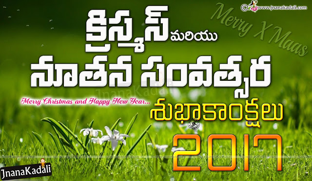 2017 New Year Telugu Online Greetings with hd wallpapers, New Year Wishes in Telugu, Latest Festivals Greetings