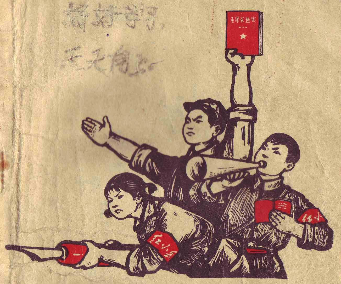 Red Guards, Chinese elementary book cover