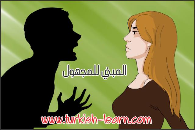 صياغة المبني للمجهول في اللغة التركية