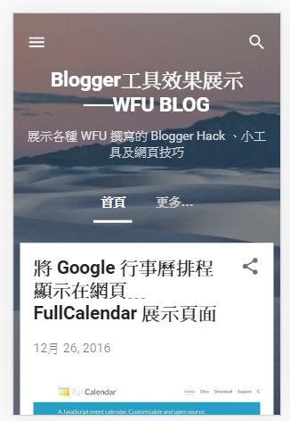 blogger-official-rwd-template-3-Blogger 推出全新自適應 RWD 官方範本及佈景主題,並支援行動裝置