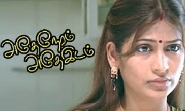 Adhe Neram Adhe Idam Tamil Movie scenes | Vijayalakshmi agrees to be an one day wife to Jai | Jai