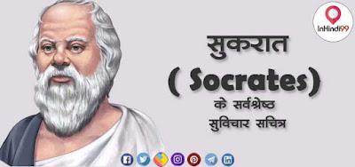 Socrates Quotes in Hindi सुकरात के सर्वश्रेष्ठ सुविचार, अनमोल वचन