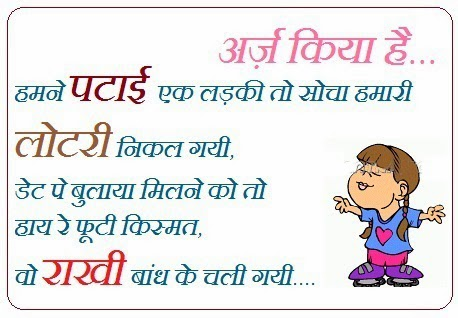 Hindi Very Funny Jokes In Hidni For Facebook Status For Facebook For Friends For Girls In English In Urdu For Teenagers For Kidsa