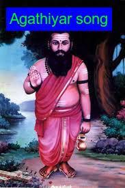 Pard:1 || 18 Siddhar Songs lyrics in Tamil  - சித்தர் பாடல்கள்