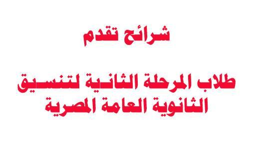 ننشر شرائح ومواعيد التقدم لتنسيق المرحلة الثانيه للثانويه العامه 2016 ونهاية التقديم يوم 10/8/2016