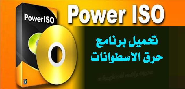 تحميل PowerISO ، برنامج PowerISO ، برنامج حرق الاسطوانات ، برنامج نسخ الاسطونات ، تحميل برنامج PowerISO ، برامج كمبيوتر ، برامج حاسوب