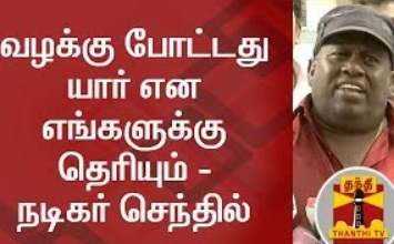 We know the person who put the case – Actor Senthil