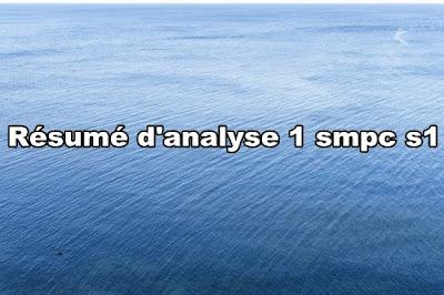 résumé du cour analyse 1 smpc s1