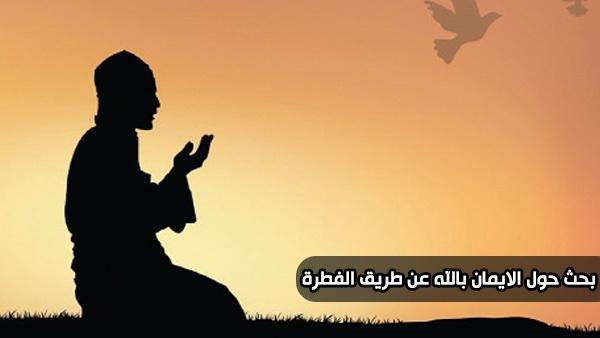 الإيمان بالله عن طريق الفطرة