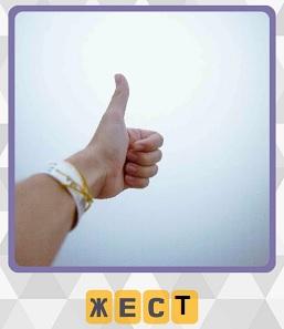протянута рука вперед и показан жест пальцем ОК