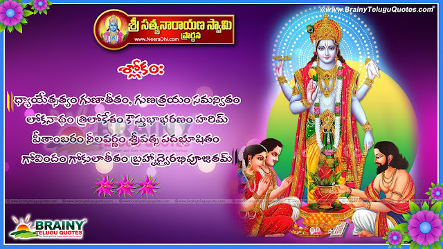 Sri Satyanarayana Swamy Poojavidhanm And Katha,SATYANARAYANA SWAMI Vratha Vidhanam in telugu,Sri Satyanarayana Swamy prayers,Sri Satyanarayana Swamy hd wallpapers,lord satyanarayana swamy images,lord satyanarayana swamy charitra,lord satyanarayana swamy photos,images of lord satyanarayana swamy