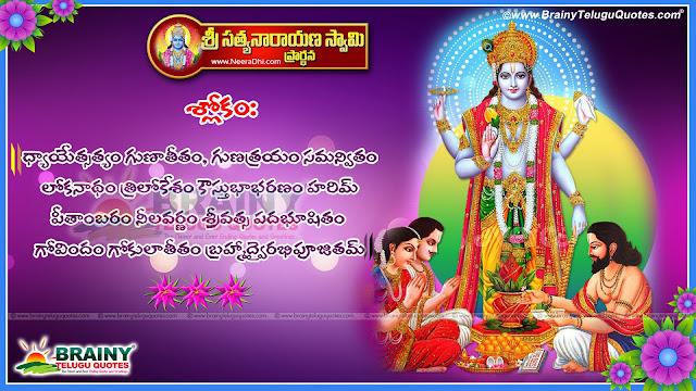 Sri Satyanarayana Swamy Poojavidhanm And Katha,SATYANARAYANA SWAMI Vratha Vidhanam in telugu,Sri Satyanarayana Swamy prayers,Sri Satyanarayana Swamy hd wallpapers,lord satyanarayana swamy images,lord satyanarayana swamy charitra,lord satyanarayana swamy photos,images of lord satyanarayana swamy