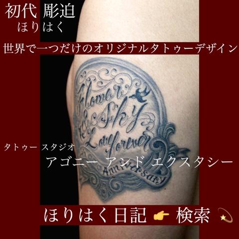 "<img src=""horihaku.blogspot.com"" alt=""ワンポイントタトゥーデザイン""/>"