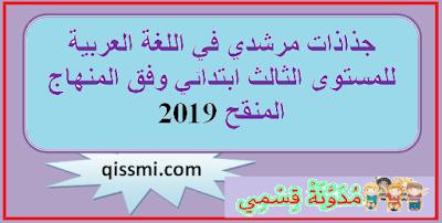 جذاذات مرشدي في اللغة العربية للمستوى الثالث ابتدائي وفق المنهاج المنقح 2019