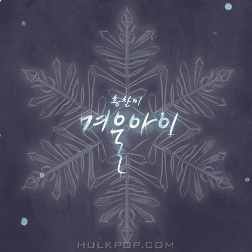 Hong Chan Mee – 겨울 아이 – Single
