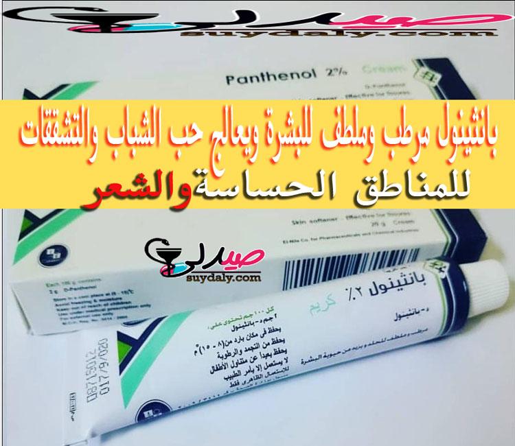 بانثينول Panthenol مرطب ملطف للجلد لعلاج الحروق والجروح والمنطقة الحساسة والشعر والحبوب، والتشققات والتجاعيد، الجرعة والفوائد والأضرار والسعر في 2021 , أضرار كريم بانثينول, بانثينول الجديد, كم سعر كريم بانثينول, بانثينول للجسم, بانثينول ماكرو, بانثينول ماكرو كريم, كريم ماكرو بانثينول للوجه, ما هو كريم بانثينول, ما فوائد كريم بانثينول للبشره, ماسك كريم بانثينول, فوائد ماكرو بانثينول, ماهي فوائد بانثينول للبشره, بانثينول فوائده , بانثينول سعر , بانثينول للشعر , بانثينول للمنطقه الحساسة , ماكرو بانثينول , كريم بانثينول لتفتيح , تجربتي مع كريم بانثينول , كريم بانثينول للهالات السوداء , هل كريم بانثينول يفتح البشرة