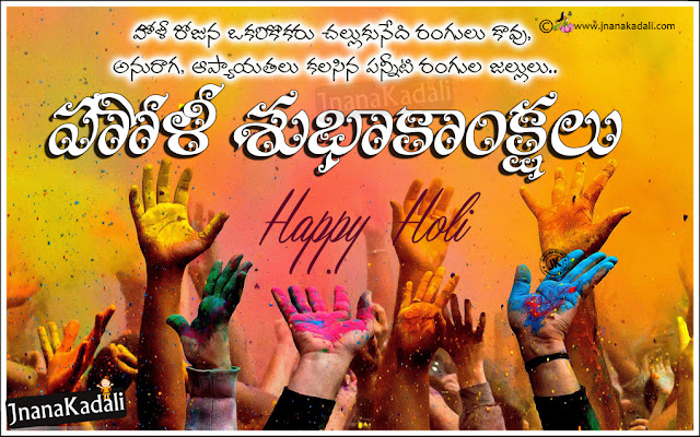 Holi Subhakankshalu in Telugu, Telugu Holi Festival Wallpapers, best Holi Festival Messages