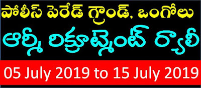 Army Recruitment Rally In Ongole from  05 July 2019 to 15 July 2019