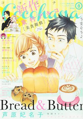 Cocohana 2015 #08 Bread & Butter de Hinako Ashihara