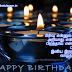 Birthday Wishes Kavithai In Tamil