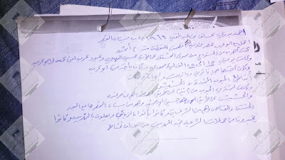 """اضبارة تتضمن اعتراف عناصر جمعة ابو عرب قائد أحد كتائب السرقة بحلب """"جنود الرحمن"""" بالتعامل مع شبيحة النظام السوري تهريب ممنوعات - دعارة. 0-%25D9%2585%25D8%25AD%25D9%2588%25D9%2584_watermark%2B%25281%2529_page-0015"""