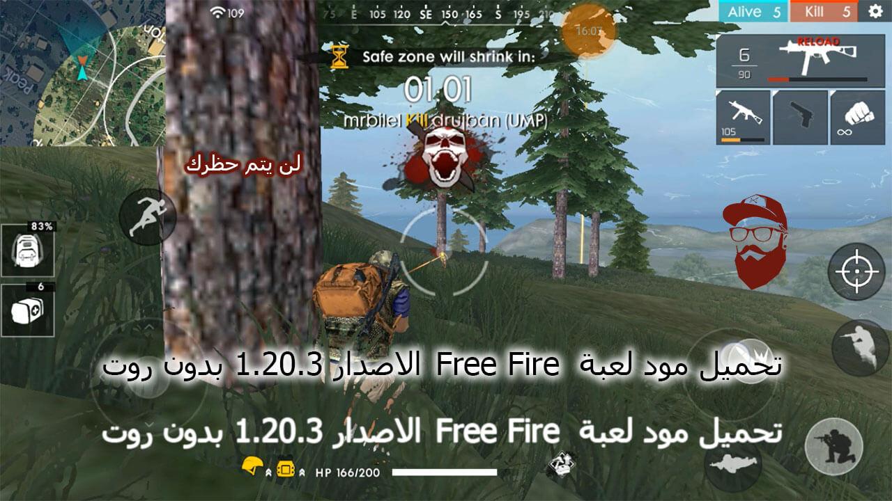 تحميل مود لعبة Free Fire الاصدار 1 20 3 بدون روت [لن يتم حظرك]