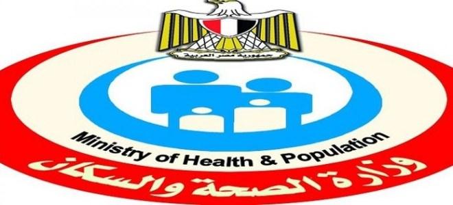 وظائف وزارة الصحة والسكان