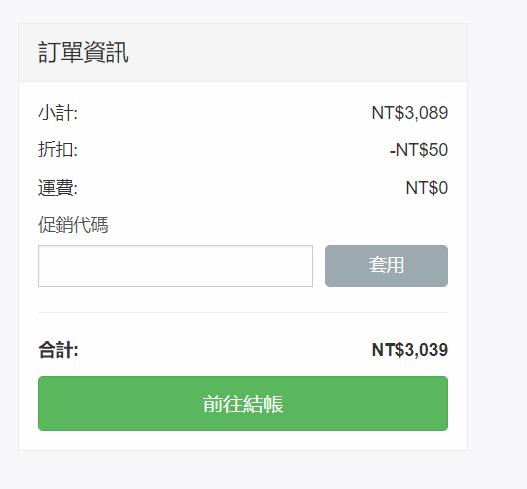 愛禮物igift/折價券/優惠券/折扣碼/coupon 8/14更新