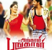 Angali Pangali 2016 Tamil Movie Watch Online
