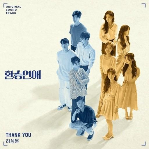 환승연애 OST Part 2