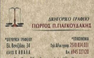 ΔΙΚΗΓΟΡΙΚΟ ΓΡΑΦΕΙΟ ΓΙΩΡΓΟΣ ΓΙΑΓΚΟΥΔΑΚΗΣ -ΚΑΒΑΛΑ