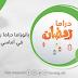 مجلة فن | أماسي تستعرض دراما رمضان 2019 في ثقافي أبو رمانة