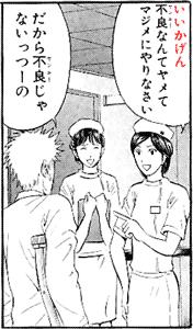 いいかげん不良なんてヤメてマジメにやりなさい だから不良じゃないっつーの quote from manga Holy Land (Chapter 46)
