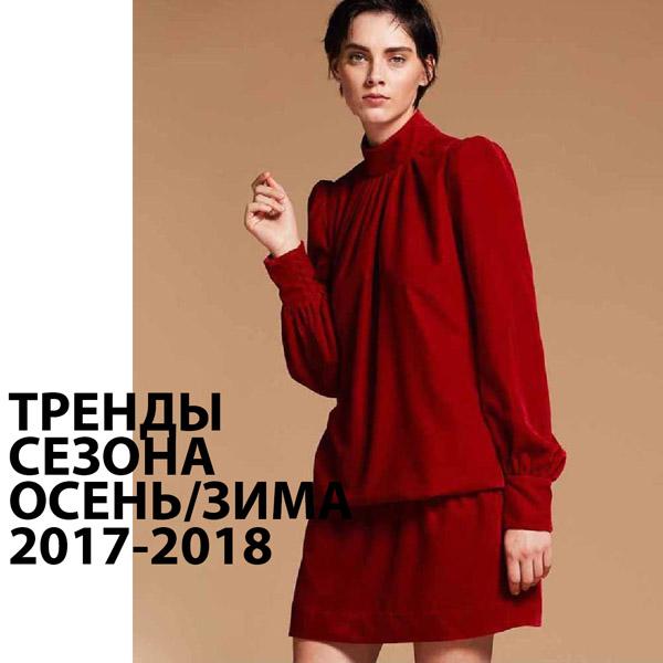 Тренды осень зима 2017 2018 красное платье