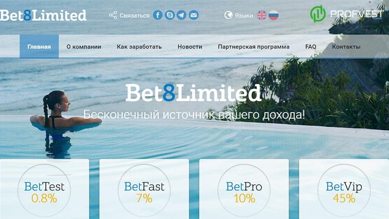 Bet8 Limited обзор и отзывы HYIP-проекта