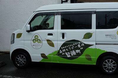 鳥取県智頭町観光協会 森林セラピー基地 智頭町
