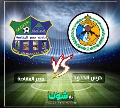 مشاهدة مباراة حرس الحدود ومصر المقاصة