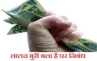 Lalach Buri Bala hai Hindi Essay