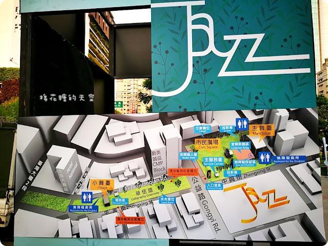12 - 2017爵士音樂節週邊美食攤位大公開,文內有完整節目單、交通資訊