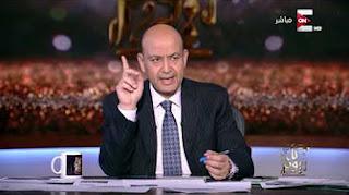 برنامج كل يوم 28-3-2017 مع عمرو اديب