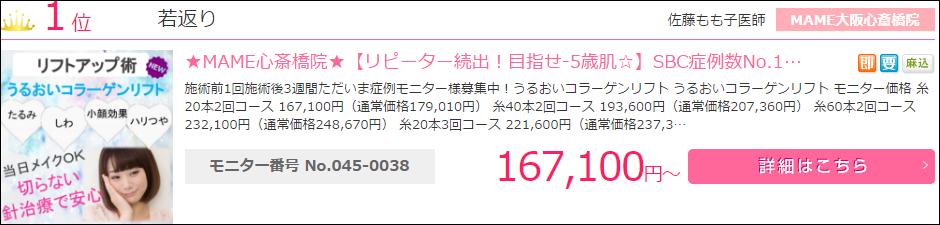 ※一覧表 大阪府のアンチエイジング・若返り治療の美容外科のまとめ。