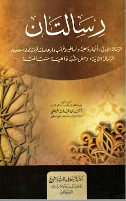رسالتان - أحمد بن عبد الله السلمي أبو عبد الملك10