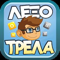 http://www.greekapps.info/2016/12/leksotrela.html#greekapps