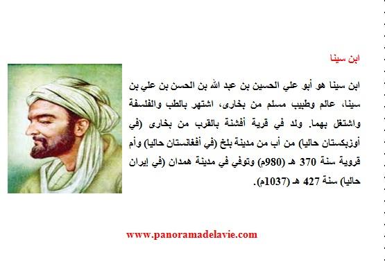 ابن سينا، ابن الهيثم و أحمد بن الجزار